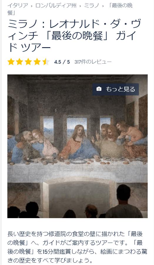 の 晩餐 解説 最後