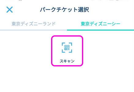 ディズニー アプリ ファスト パス 使い方