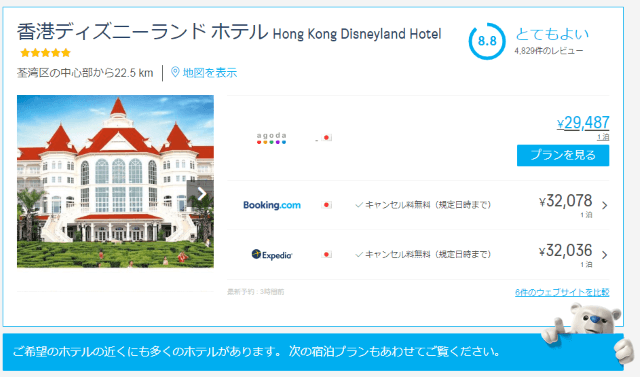 ディズニー ホテル キャンセル 料