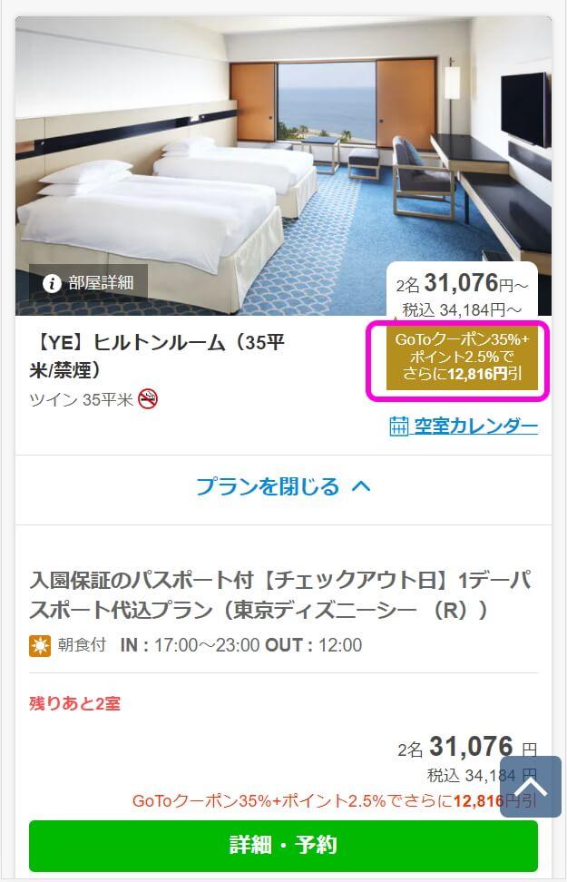 ディズニー ホテル 一休 ホテル予約・旅館予約[一休.com]