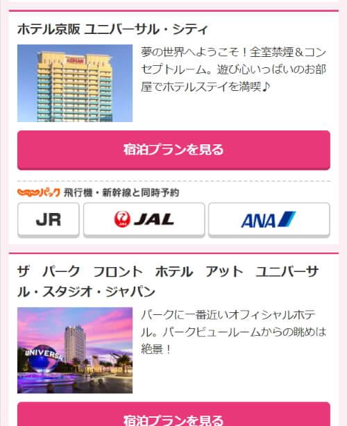 ユニバーサル スタジオ ジャパン チケット 付き ホテル